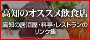 高知のオススメ飲食店 高知の居酒屋・料亭・レストランの リンク集