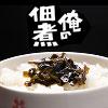 俺の佃煮(3パックセット)|高知県産ニラ使用