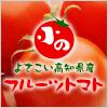 小のフルーツトマト
