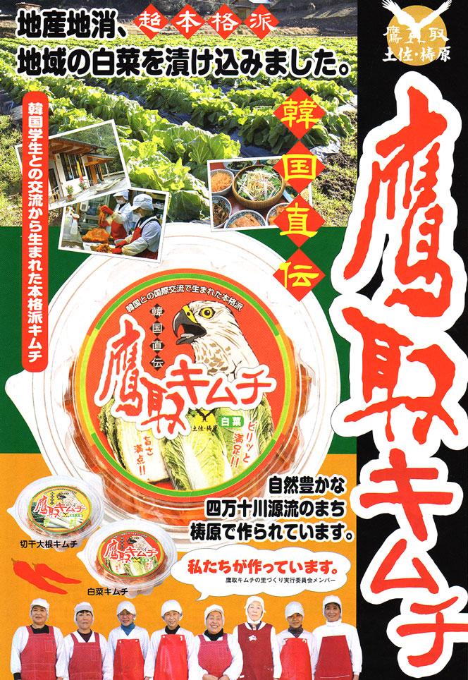 鷹取キムチ 地産地消、地域の白菜を漬け込みました。